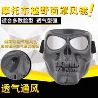 masker fullface touring motor paintball air softgun kacamata pelindung