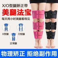 Jorzilano leg alat bantu jalan penyakit kaki O - X terapi lurus normal