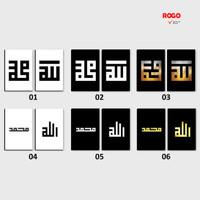 Pajangan Hiasan Dinding Lafadz Allah dan Muhammad