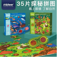 Mideer Secret Puzzle Ocean, Forest, Mainan Puzzle Rahasia - FORREST HIJAU