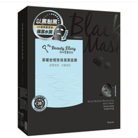 My Beauty Diary Black Mask Edition (masker Taiwan)