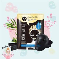 BIOAQUA Hyaluronan Hydrating Black Mask/ Saset Masker wajah komedo