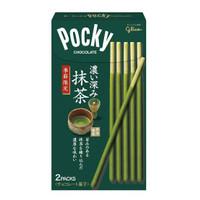 Pocky Rich Uji Matcha Chocolate 2 Packs (LIMITED EDITION)