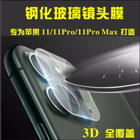 Camera lens clear tempered glass Iphone 11 / Iphone 11 pro / iphone 11