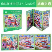 TweedyToys - Magnetic Puzzle Book / Puzzle Buku Mainan Edukasi Anak