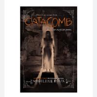 Roux, Madeleine - Asylum 03 - Catacomb by Roux, Madeleine