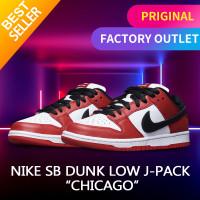 Nike SB Dunk Low J-Pack Chicago - 41