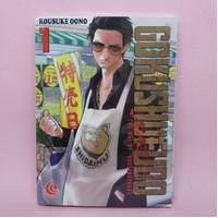 LC - Gokushufudo - The Way Of House Husband 01