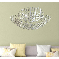 Stiker cermin kaligrafi surah al Iklhas dekorasi musholla masjid