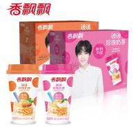 xiang piao piao milk tea white bubble / milk tea xiang piao piao
