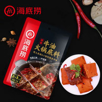 Haidilao BEEF BUTTER OIL 150g Hot Pot 牛油火锅底料