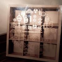 Box Mika Imlek/ Chinese New Year sekat 9 (cokelat) 22x22x4,5