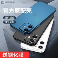 CAFELE Ultra Thin Case FREE TEMPERED iPhone 12 Mini iPhone 12 Pro Max - Hitam, iPhone 12 Mini