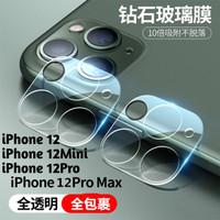 Anti Gores Pelindung Camera Bening Full Clear Iphone 12 Mini Pro Max