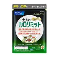 FANCL Calories Limit | FANCL Calorie Limit Special For Adult 30 Days