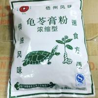 Bubuk Kuo Ling Kao (Guo Ling Gao Powder) asli kulit penyu