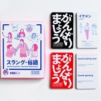 Kartu Kosakata : Japanese Slang | スラング・俗語