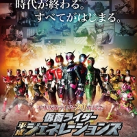 Kamen Rider Heisei Generations FOREVER Collector's Pack [Blu-ray+DVD]