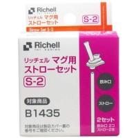 Richell Aqulea Straw Set S-2