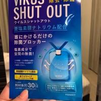 Virus Shut Out Tag Antivirus 100% Ori from Japan