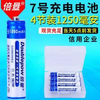 Batu Baterai Alkaline Recharge AAA 1250mAh DOUBLEPOW