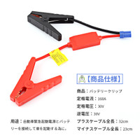 Kabel Jumper Booster Aki WidgetShop