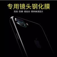 iPhone 7 & 7 Plus pelindung kamera glass protector