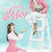 Drama Korea Beautiful Gong Shim