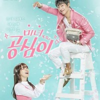 drama series korea Beautiful Gong Shim