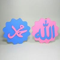 Dekorasi Rumah Kaligrafi Allah Muhammad SET