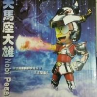 Doracat Nobi Pegasus Armor figure