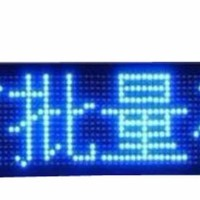 200cm x 20cm Biru wifi running text led display 200 cm 2m 2 meter
