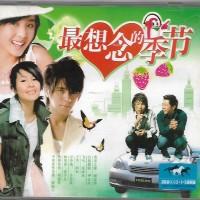 VCD - Zui Xiang Nian De Ji Jie (China Version)