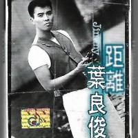 Kaset Original - Jimmy Ye (Ye Liang Jun) - Ju Li