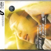 CD - Victor Wong (Pin Guan) - U-Turn 180 Degree (China Version)