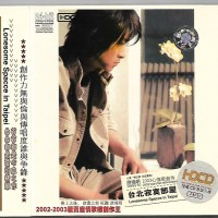 CD - Chris You Hong Ming - Lonesome Spacce in Taipei (China Version)