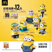 2017 China Mcdonalds Happy Meals toy Despicable Me MINIONS 7 toys box