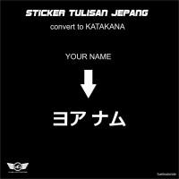 Sticker Custom Tulisan Jepang Helm Motor Arai shoei agv kyt ink kbc