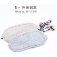 Original Xiaomi Sleeping Mask Penutup Mata 8H Cooling Eye Masker