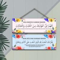 Wall Decor Hiasan Dinding Doa Masuk dan Keluar Kamar Mandi - PS006