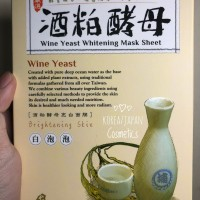LOVEMORE Wine Yeast Whitening Mask