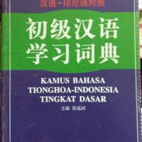Kamus Bahasa Tionghoa - Indonesia Tingkat Dasar