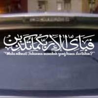 Stiker / Sticker Cutting Kaca Mobil Kaligrafi Surat Ar-Rahman & Artiny