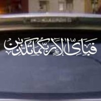 Stiker / Sticker Cutting Kaca Mobil Kaligrafi Surat Ar-Rahman Ayat 13