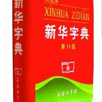 kamus xinhua zidian