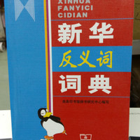 kamus Xinhua Fanyici Cidian
