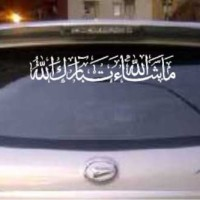 Stiker / Sticker Cutting Kaca Mobil Kaligrafi Masya Allah Tabarakallah