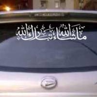 Stiker / Sticker Cutting Kaca Mobil Kaligrafi MasyaAllah Tabarakallah