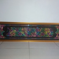 Kaligrafi ayat pendek ukuran 37x78 cm + bingkai kaca