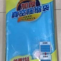 Plastik Vacuum Bag 60X80CM isi 2 dalam 1 paket High Quality
